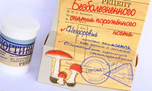 Ногтивит содержат помимо специализированных средств ещё компоненты стеариновой кислоты, масла чайного дерева, действие которых направлены на дезинфекцию поражённой поверхности