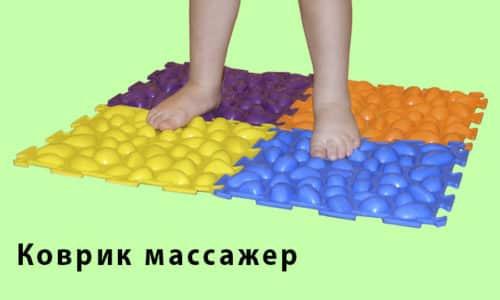 Самым доступным способом проводить лечение деформации ступни в домашних условиях для малыша является хождение по интересному, разноцветному шипованному коврику