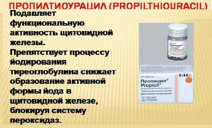 Действие пропилтиоурацила на организм человека
